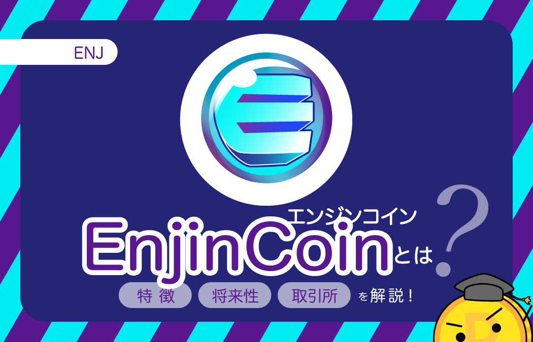 EnjinCoin(エンジンコイン)とは?相場や今後の将来性や取引所も解説