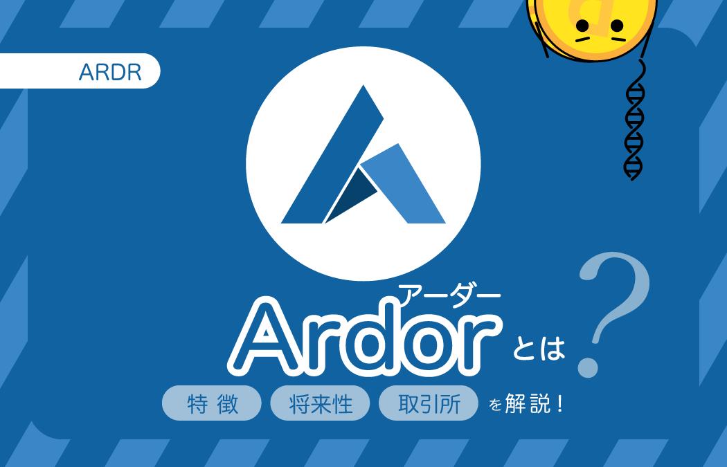 Ardor(アーダー)|ARDRとは?特徴や相場、将来性や取引所も解説