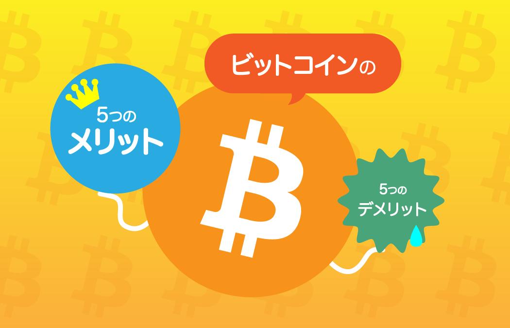 ビットコイン5つのメリット・デメリットとは?利点と欠点を解説
