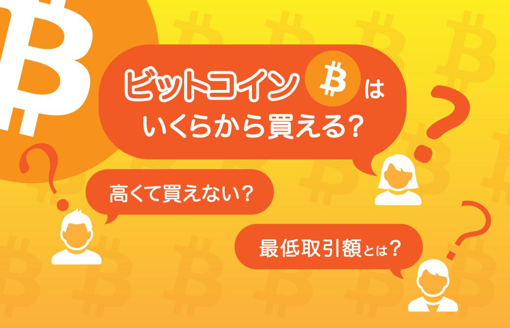 ビットコインはいくらから買える?高くて買えない?最低取引額とは