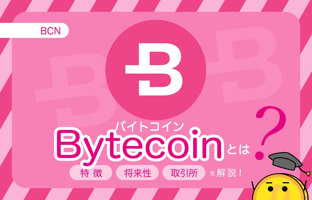 Bytecoin(バイトコイン)とは?相場や今後の将来性や取引所も解説
