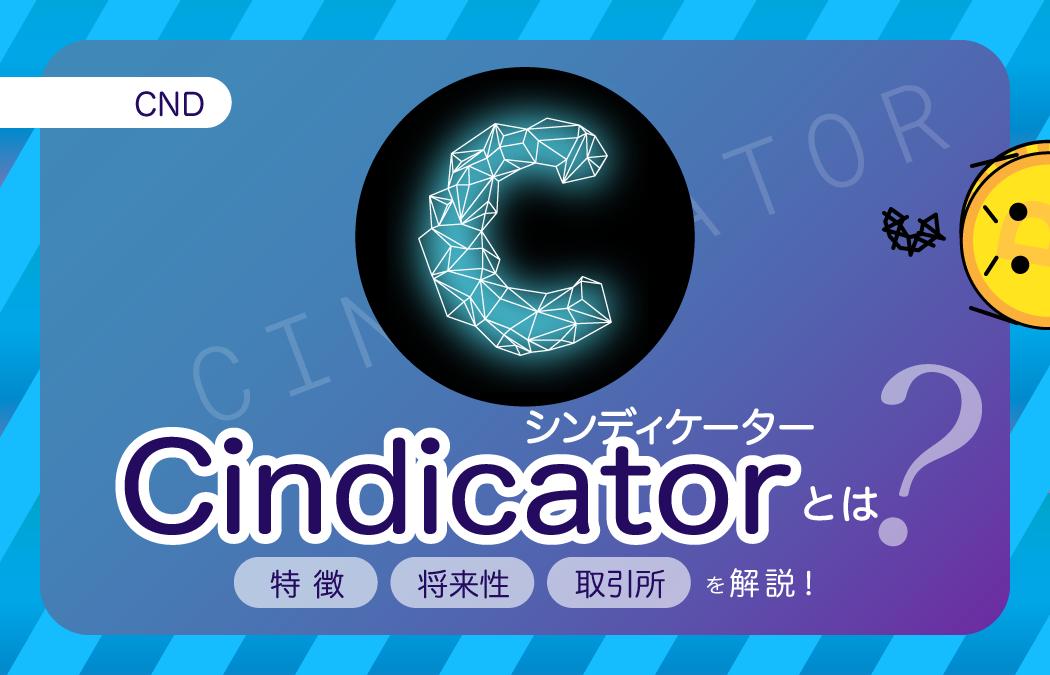 Cindicator(シンディケーター) | CNDとは?特徴や相場・取引所を解説
