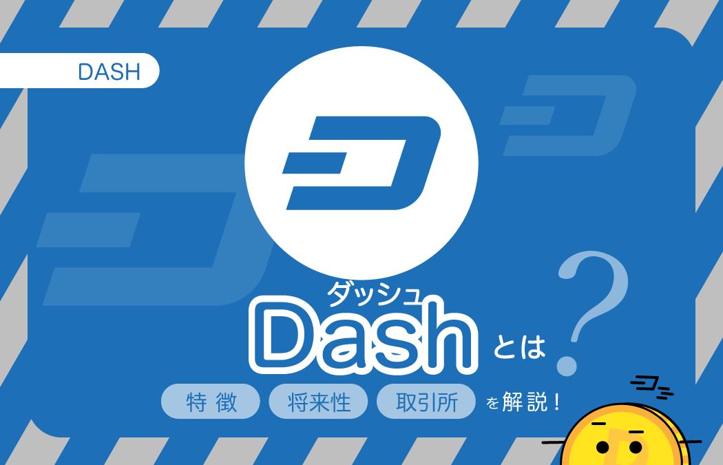 Dash(ダッシュ)とは?特徴や取引所・今後の相場や将来性を解説