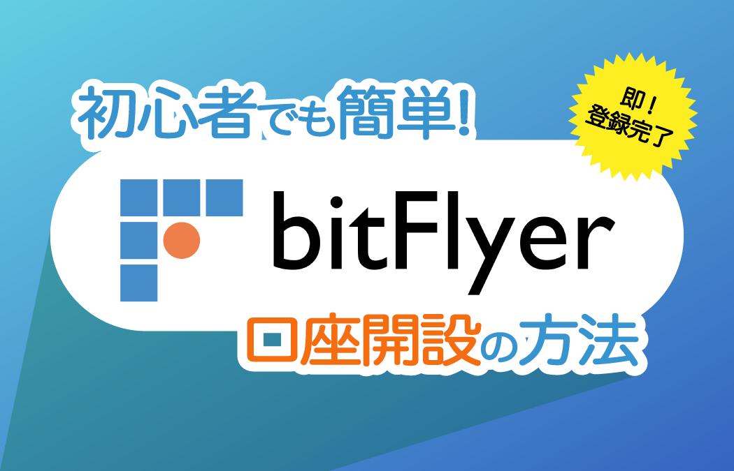 ビットフライヤー(bitFlyer)に登録して口座(アカウント)開設する方法