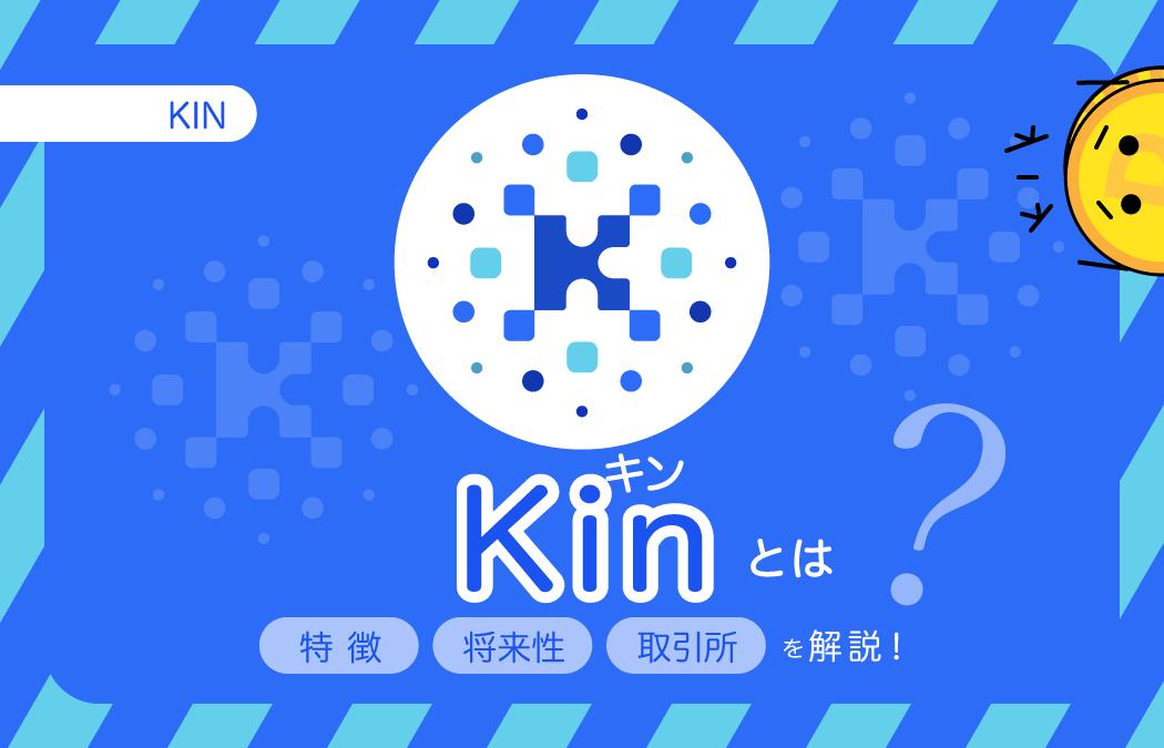 仮想通貨Kin(キン)とは?相場や今後のkikの将来性・取引所を解説