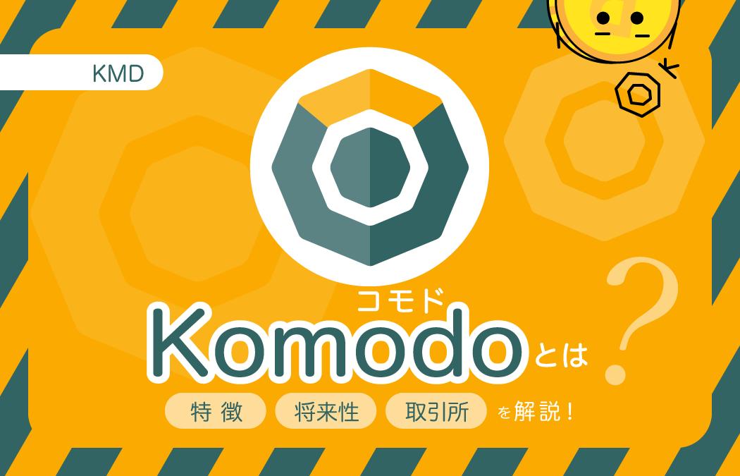 Komodo|KMD(コモド)とは?相場や今後の将来性や取引所について解説