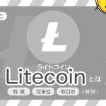 Litecoin(ライトコイン)|LTCとは?特徴や今後の相場や取引所を解説