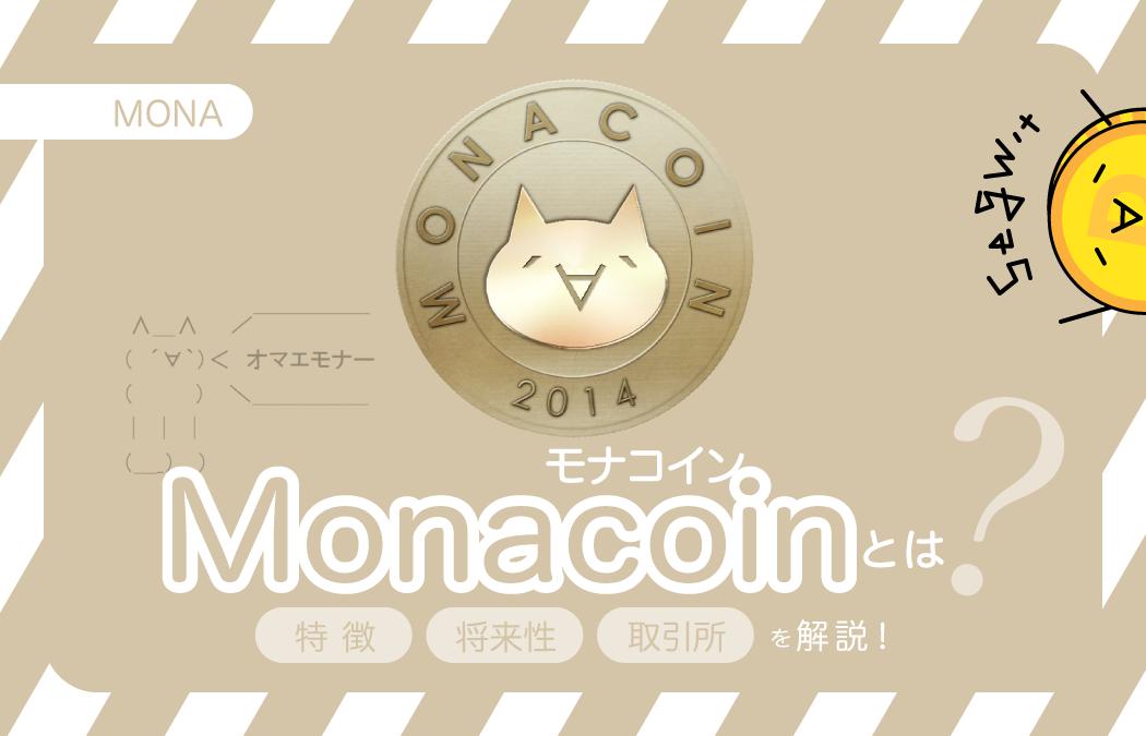 Monacoin(モナコイン)とは?仕組みや特徴・取引所や将来性も解説