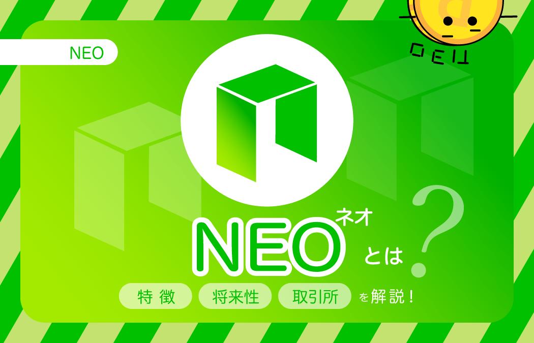 仮想通貨ネオ(NEO)とは?仕組みや相場や今後の将来性や取引所も解説