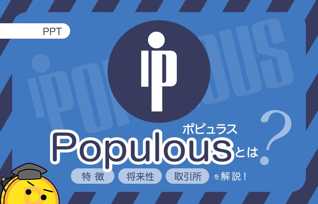 仮想通貨Populous(ポピュラス)|PPTとは?特徴・相場・取引所を解説