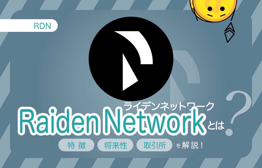 Raiden Network | RDNとは?仕組みや特徴・取引所や将来性も解説