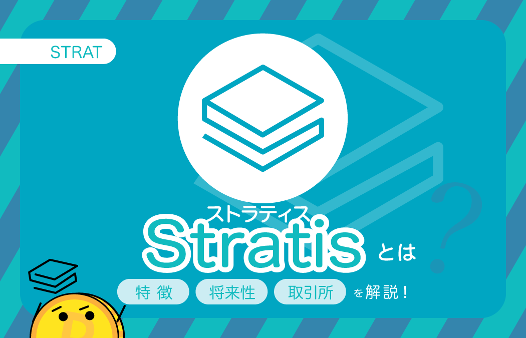 Stratis(ストラティス)|STRATとは?特徴や相場・取引所まで解説