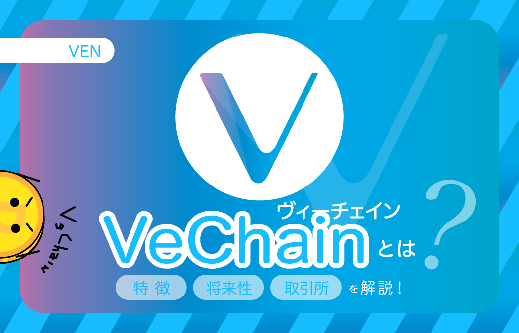 Vechain(ヴィチェーン) | VENとは?相場や将来性・取引所を解説