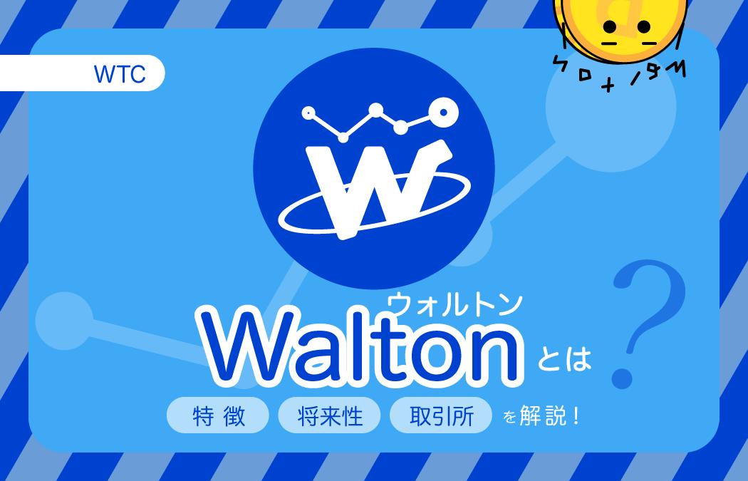Walton(ウォルトン)|WTCとは?今後の相場・将来性・取引所を解説