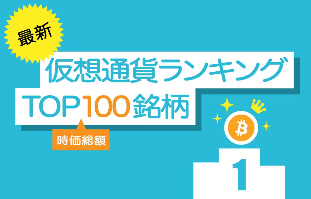 最新の仮想通貨ランキング一覧!現在の時価総額トップ100の銘柄は?