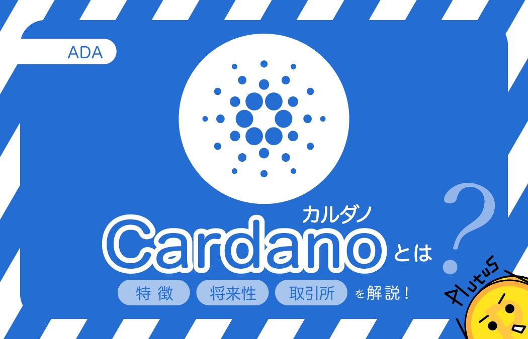 仮想通貨Cardano(カルダノ)|ADAとは?仕組みや特徴・取引所や将来性