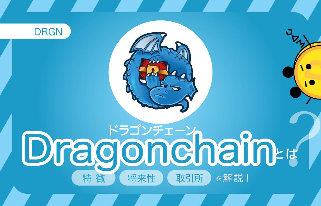dragonchain(ドラゴンチェーン)|DRGNとは?特徴や今後の将来性