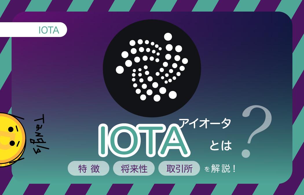 IOTA(アイオータ)とは?仕組みや特徴・取引所や将来性も解説