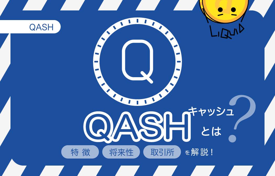 LIQUID(リキッド)で利用のQASH(キャッシュ)とは?仕組みや特徴を解説