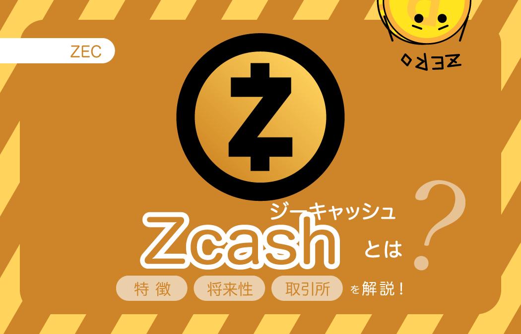 仮想通貨Zcash(ジーキャッシュ)|ZECの仕組みや特徴・取引所や将来性を解説