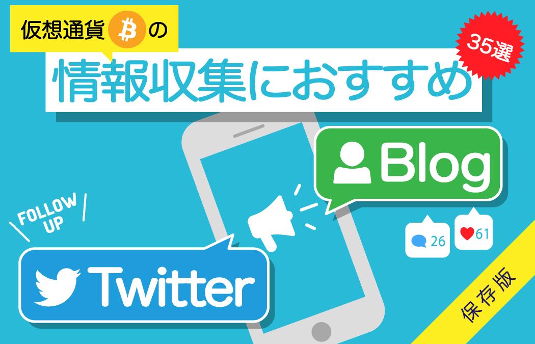 保存版!仮想通貨の情報収集におすすめのブログやツイッター35選