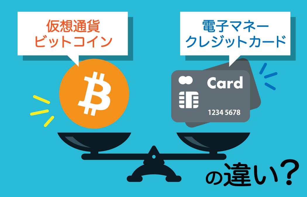 仮想通貨ビットコインと電子マネー・クレジットカードの違いを比較