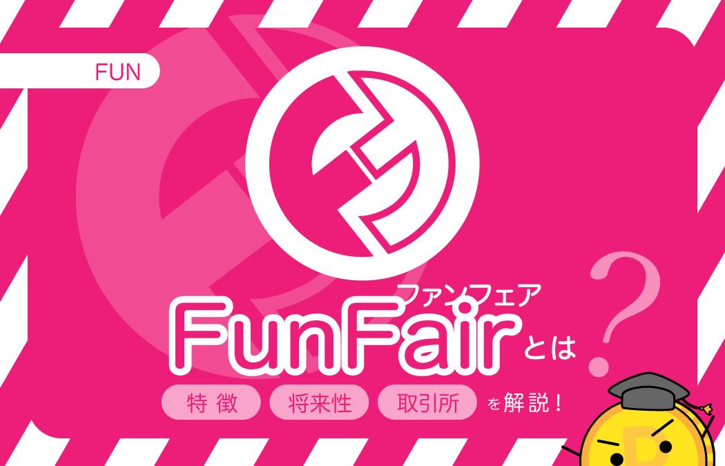 仮想通貨FunFair(ファンフェア)|FUNとは?特徴・相場・取引所を解説