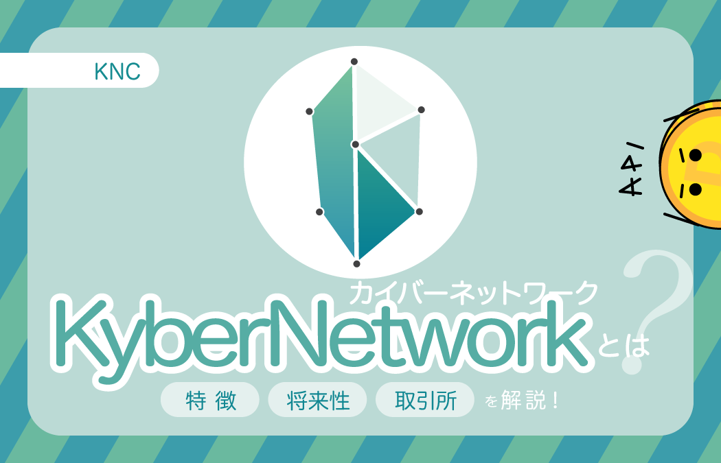 仮想通貨カイバーネットワーク|KNCとは?仕組み・特徴や将来性も解説