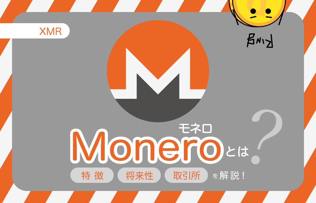 Monero(モネロ)|XMRとは?仕組みや特徴・取引所や将来性も解説
