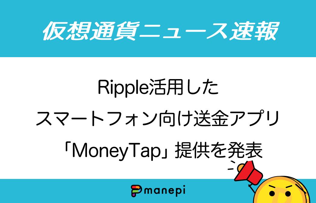 SBIがRippleを活用した送金アプリ「Money Tap」提供を発表