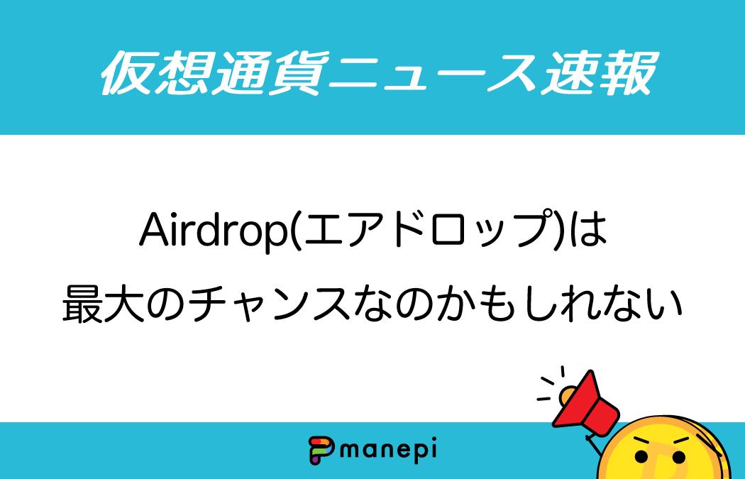 Airdrop(エアドロップ)は最大のチャンスなのかもしれない