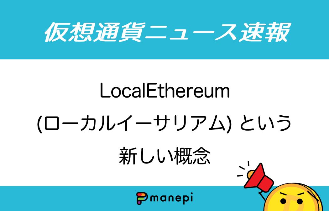 LocalEthereum(ローカルイーサリアム)という新しい概念