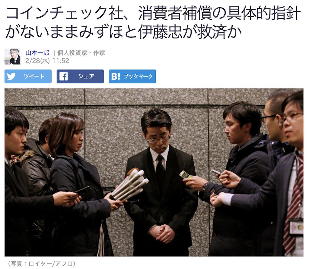 コインチェックをみずほ銀行と伊藤忠が救済か