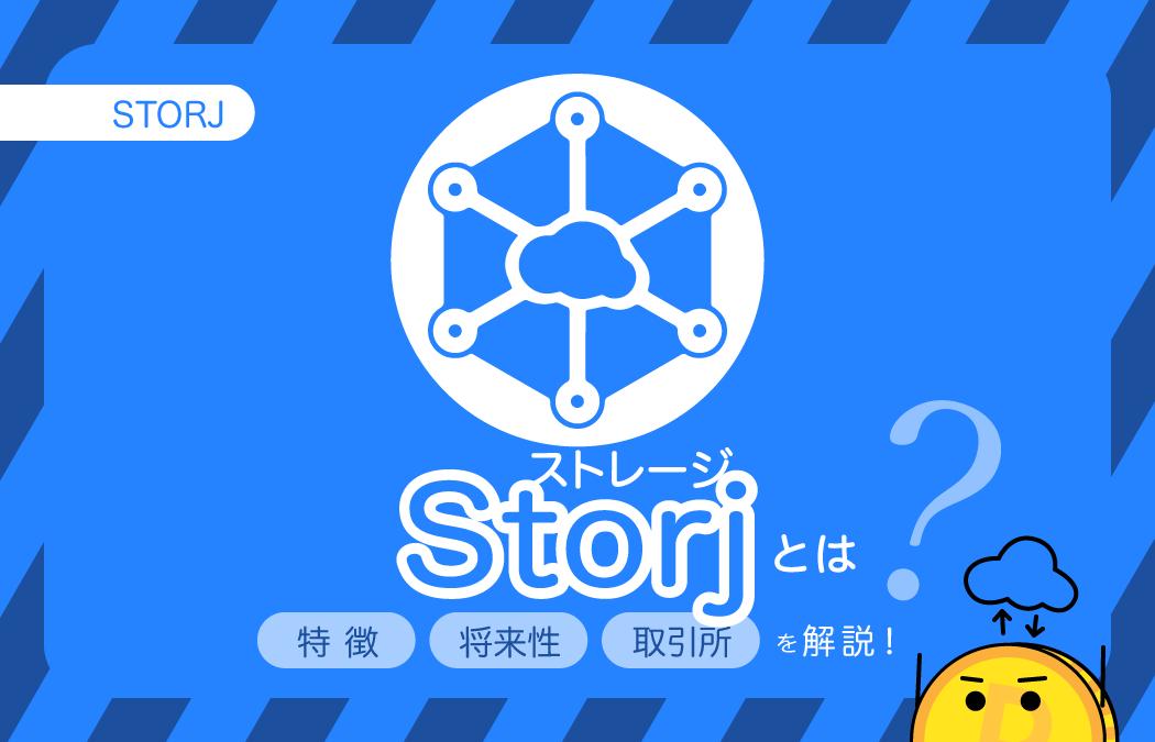 仮想通貨Storj(ストレージ) | STORJとは?特徴や今後の将来性を解説