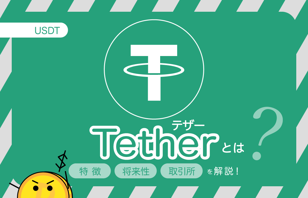 Tether(テザー)とは?仕組みや特徴・取引所や今後の将来性を解説