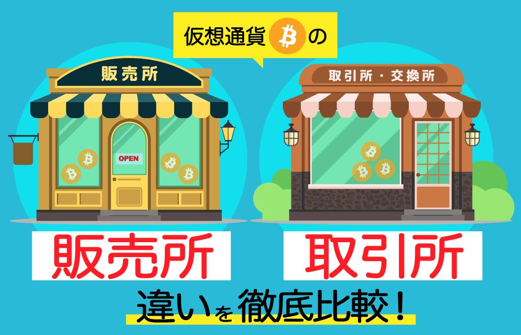 仮想通貨ビットコインの販売所と取引所(交換所)の違いを徹底比較