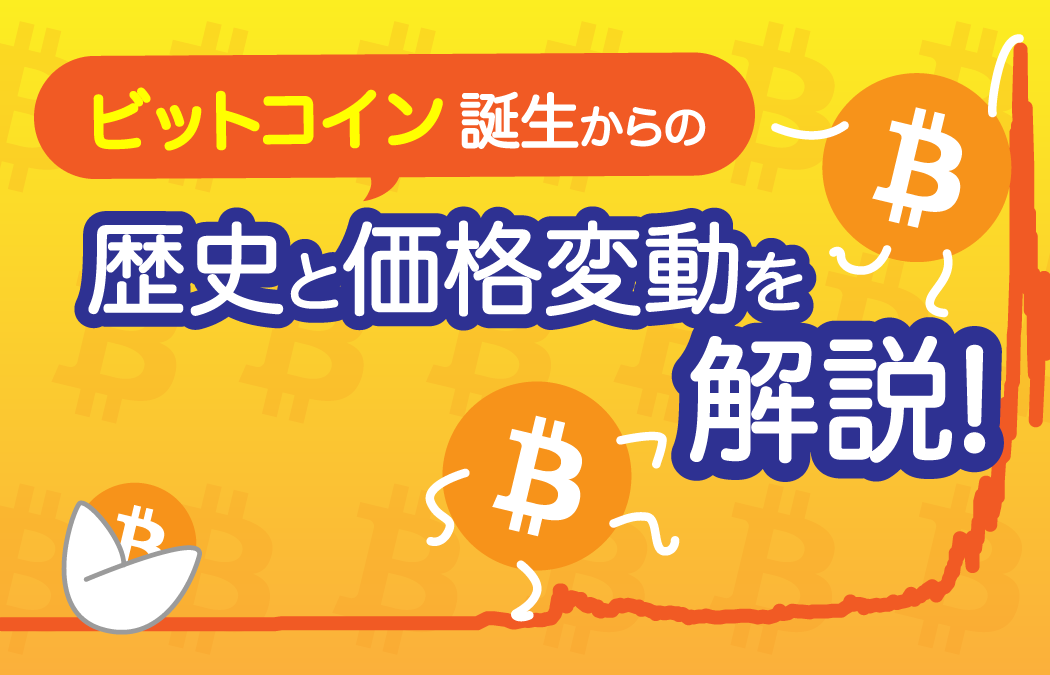 仮想通貨ビットコイン誕生からの歴史と価格変動をチャートで解説