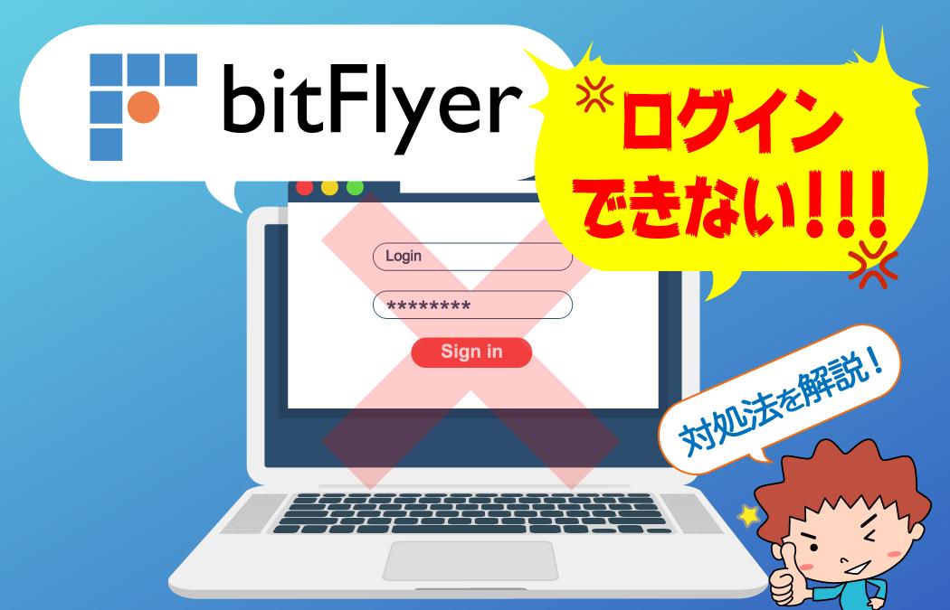 bitflyer(ビットフライヤー)にログインできない時の原因と対処方法