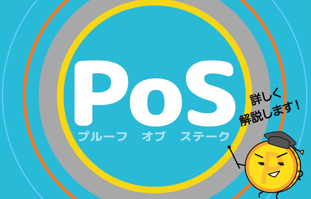PoS(プルーフオブステーク)とは?仕組みとメリット・デメリットとは