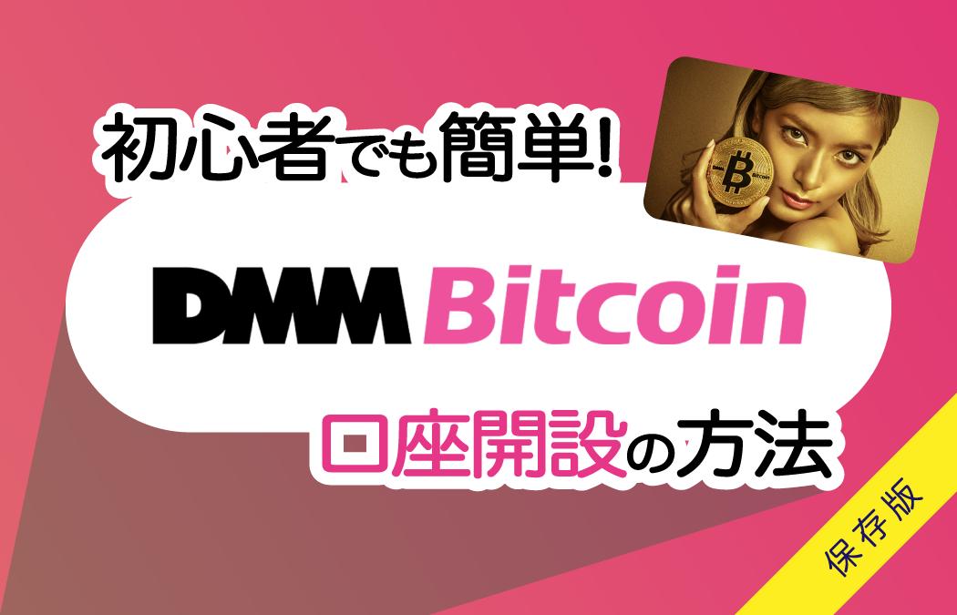 審査遅い?DMM bitcoinの口座開設の手順や流れ、登録の日数や期間とは