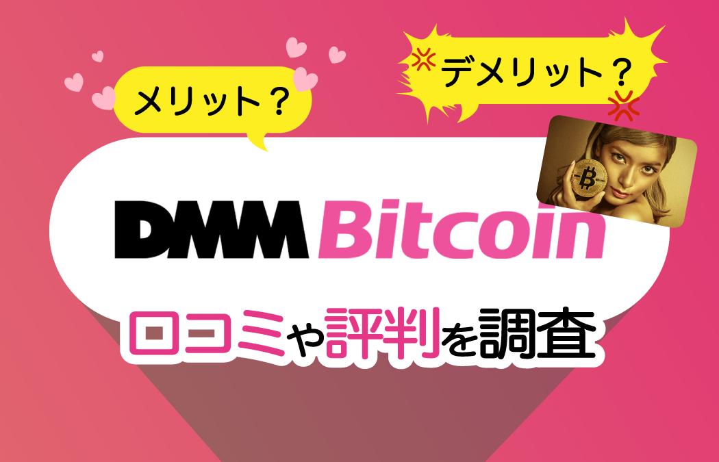 DMM bitcoinを使って分かったメリット・デメリットと口コミ・評判を解説