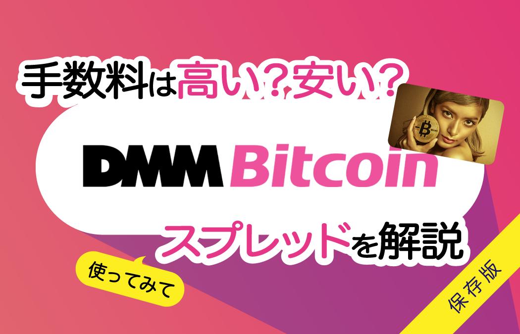 DMMビットコインの手数料は高い?使ってみてスプレッドがいくらか解説