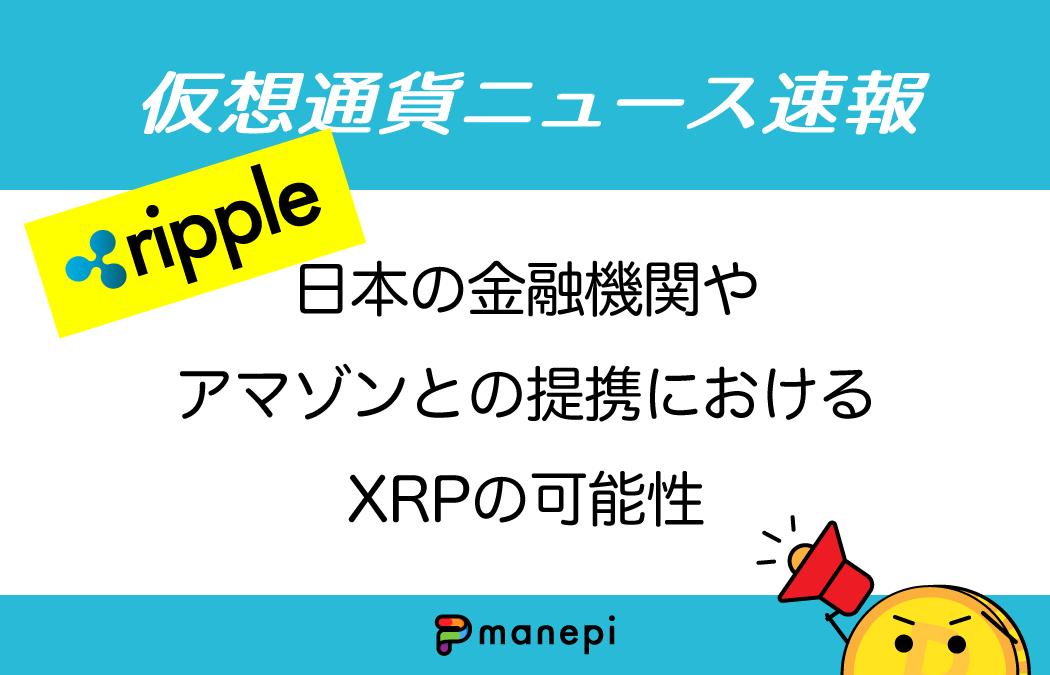 リップル:日本の金融機関やアマゾンとの提携におけるXRPの可能性