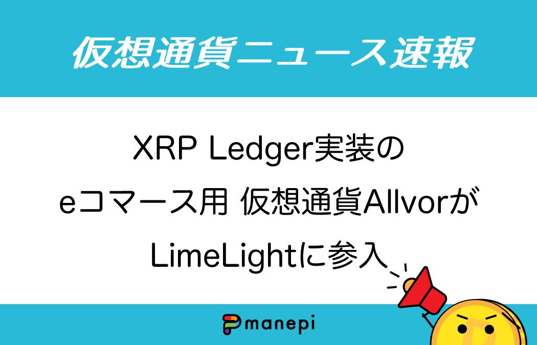 XRP Ledger実装のeコマース用仮想通貨AllvorがLimeLightに参入