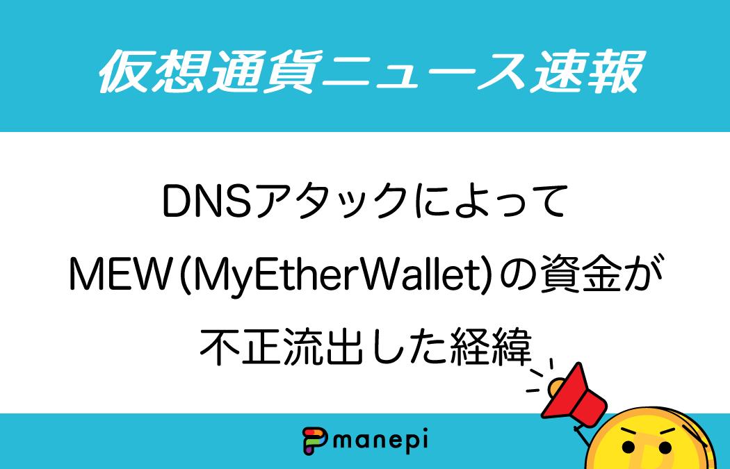 DNSアタックによってMEW(MyEtherWallet)の資金が不正流出した経緯