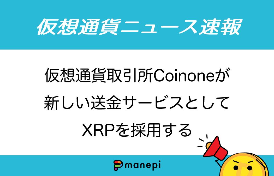仮想通貨取引所Coinoneが新しい送金サービスとしてリップルを採用
