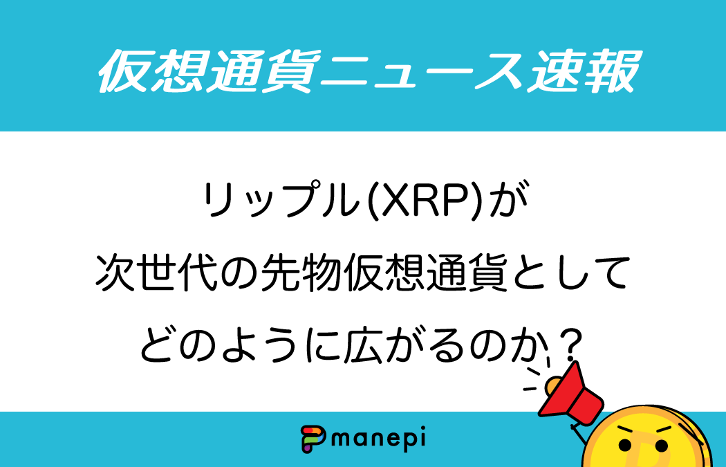 リップル(XRP)が次世代の先物仮想通貨としてどのように広がるのか?