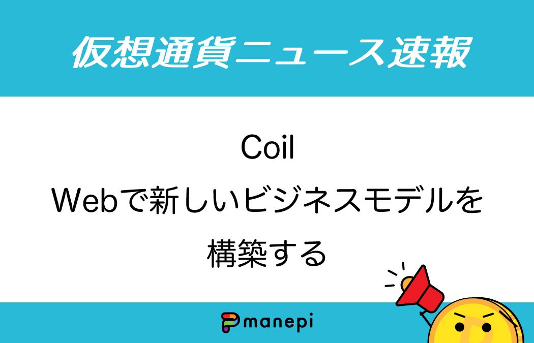 Coil:Webで新しいビジネスモデルを構築する