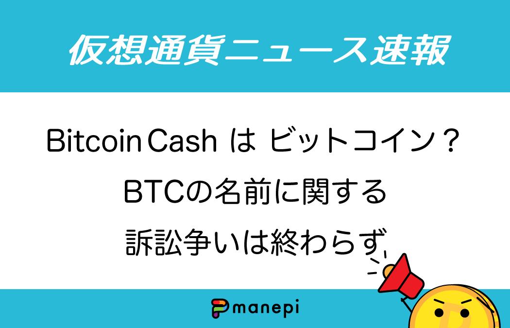 Bitcoin Cashはビットコイン?BTCの名前に関する訴訟争いは終わらず