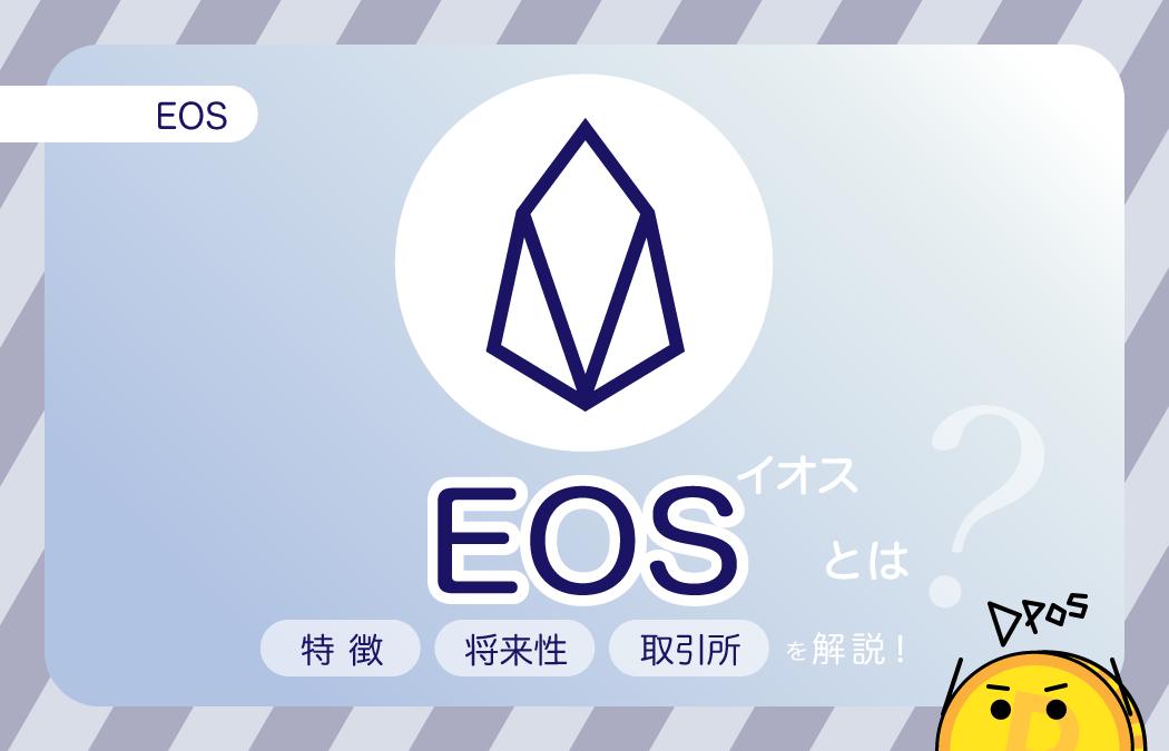 仮想通貨EOS(イオス)とは?特徴や今後の将来性、相場を解説